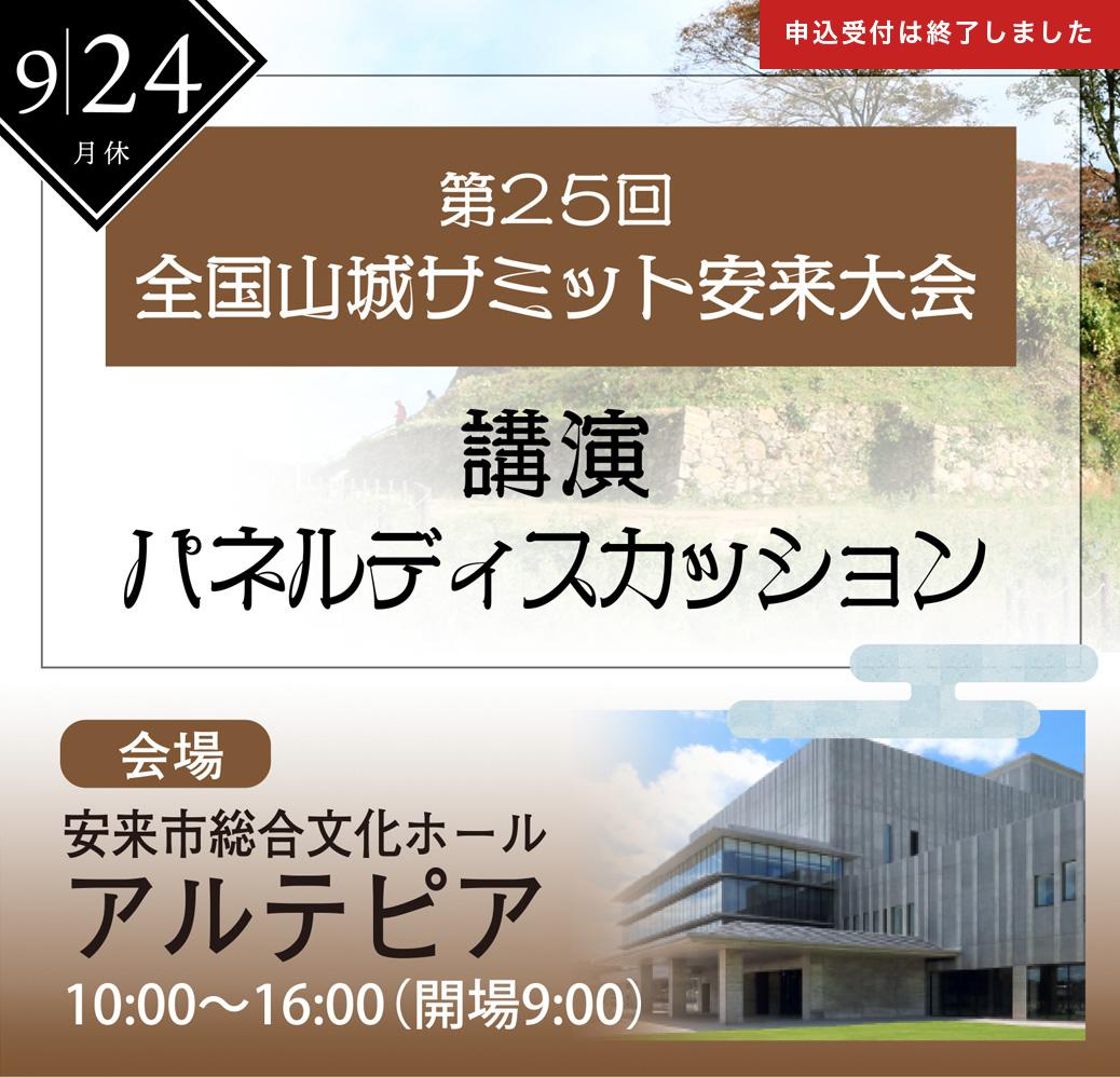 9/23日 講演パネルディスカッション