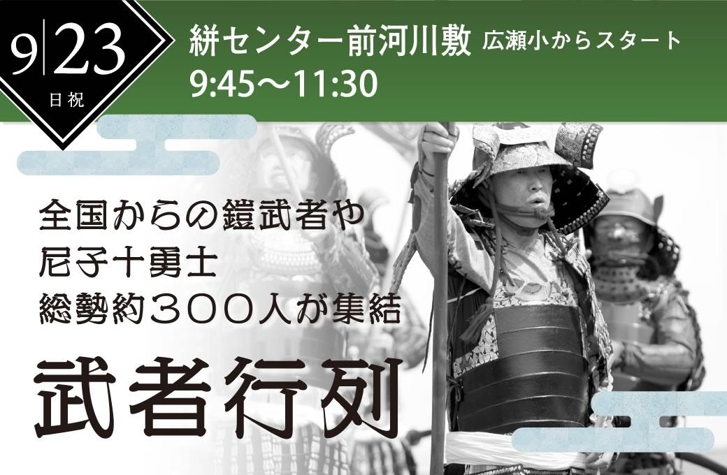 9/23日 武者行列