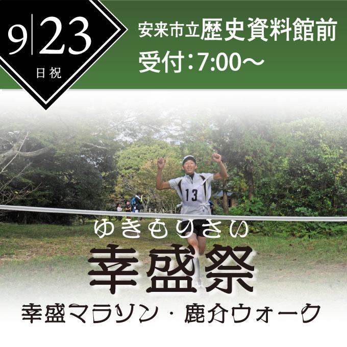 9/23日 幸盛祭