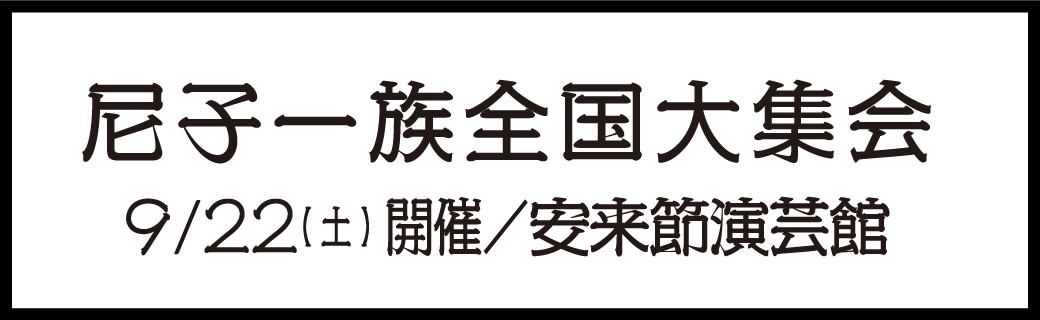 9/22日 尼子一族全国大集会