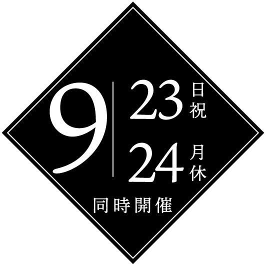 9/23.24 同日開催