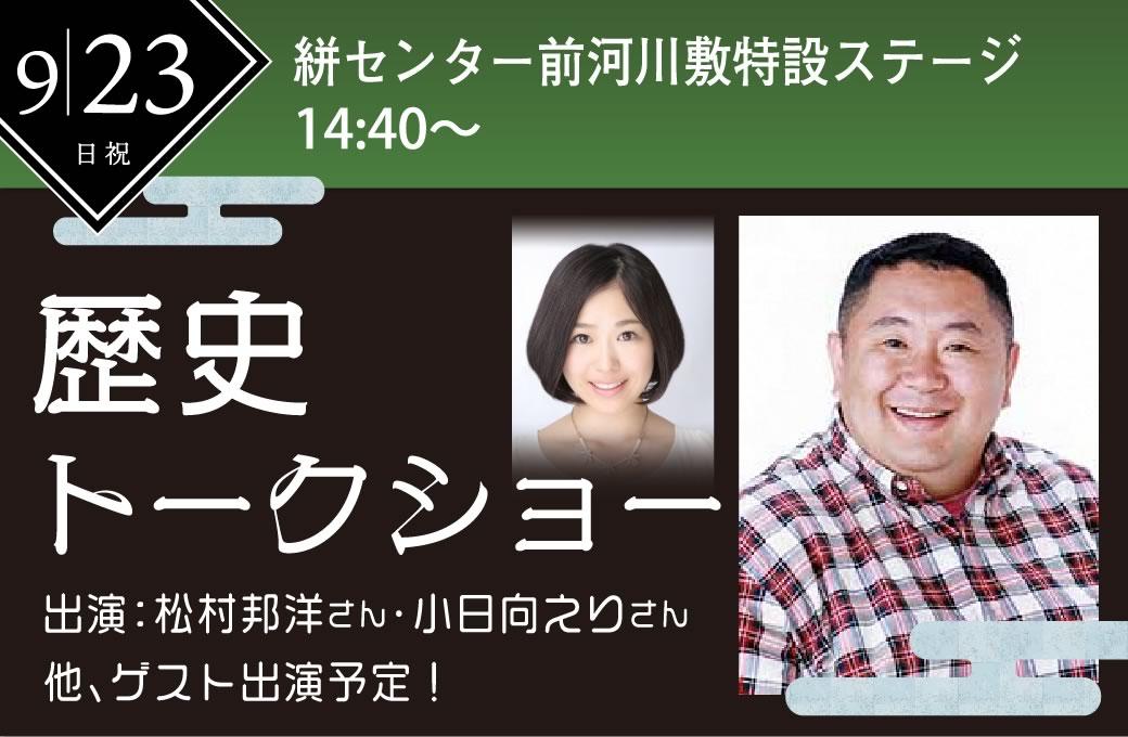 9/23日 歴史トークショー