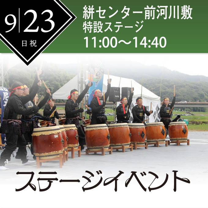 9/23日 ステージイベント