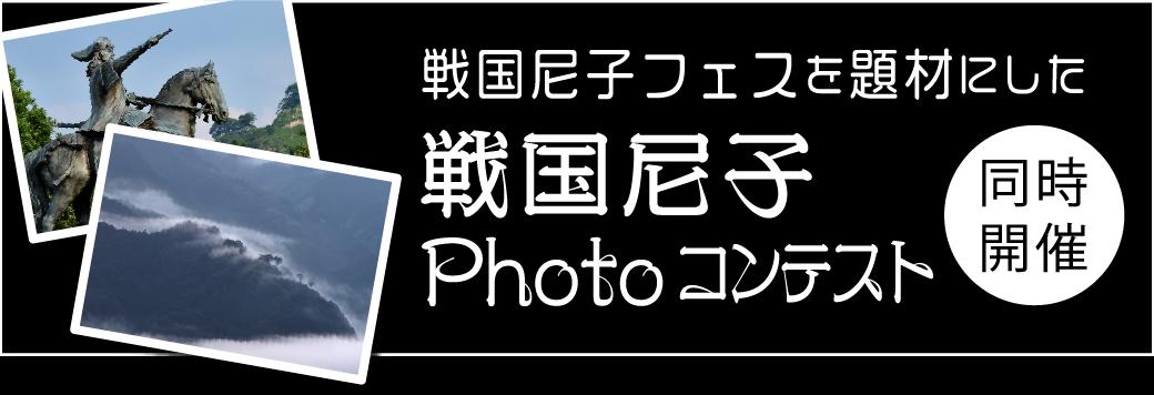 戦国尼子Photoコンテスト