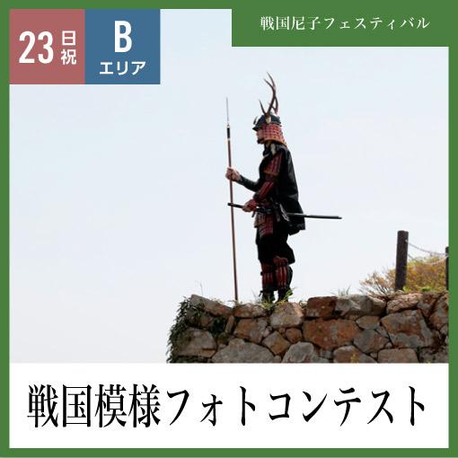 9/23日 Bエリア 戦国模様フォトコンテスト
